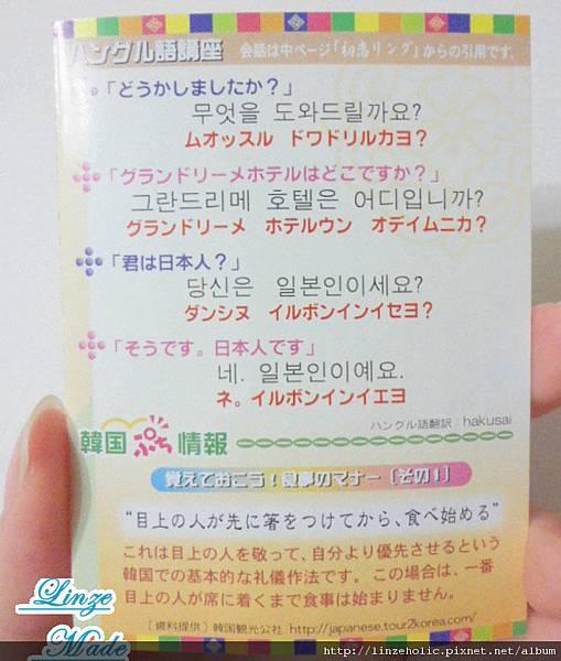 Re-ment_韓國旅遊_No.01_韓語教學