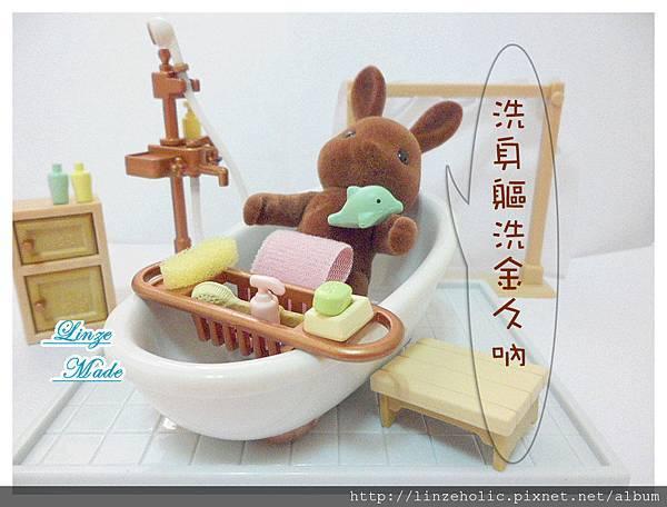 小劇場_英版地磚浴室+棕兔爸_04