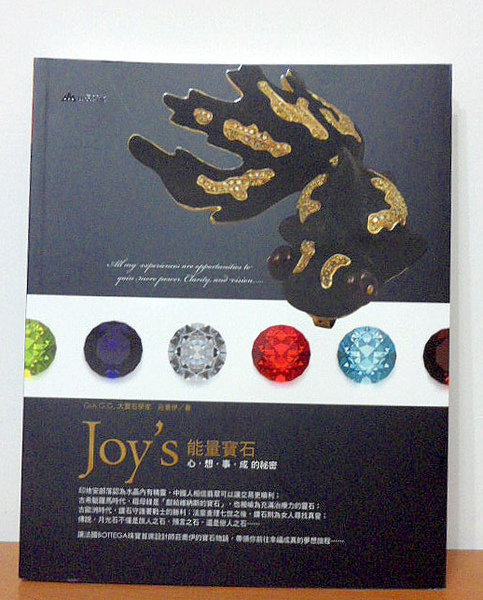借放_Joy's能量寶石書封面
