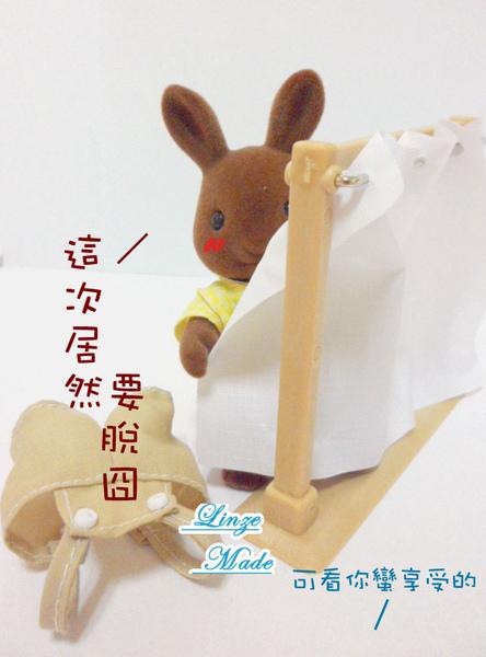 小劇場_英版地磚浴室+棕兔爸_01