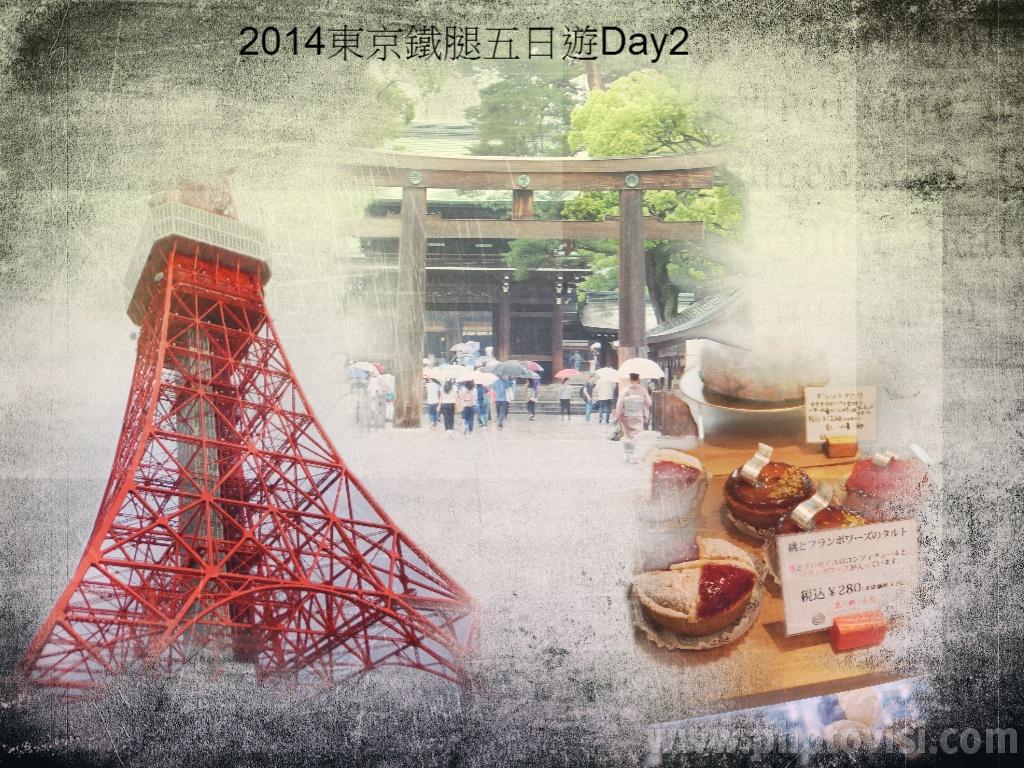 2014東京鐵腿五日急行軍照片拼貼3