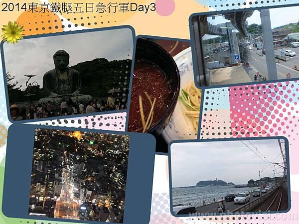 東京照片拼貼3