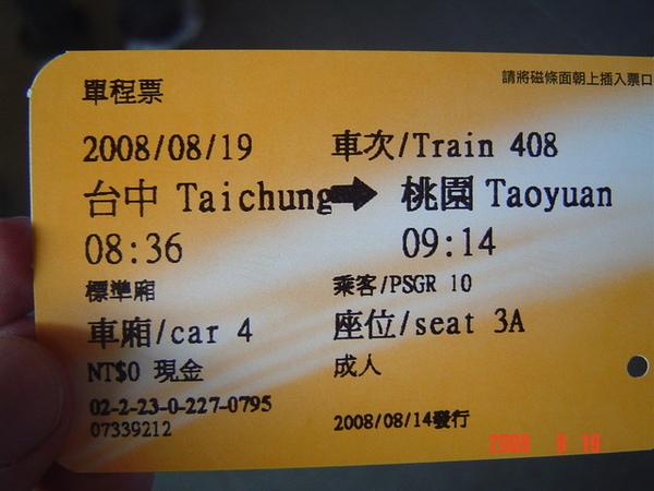 這輩子第一趟高鐵