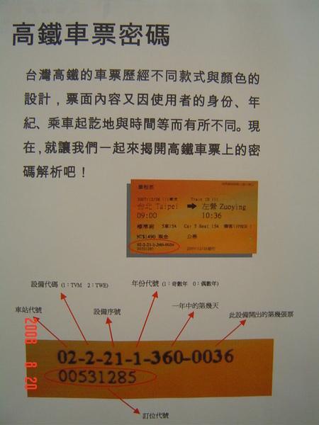 高鐵車票密碼