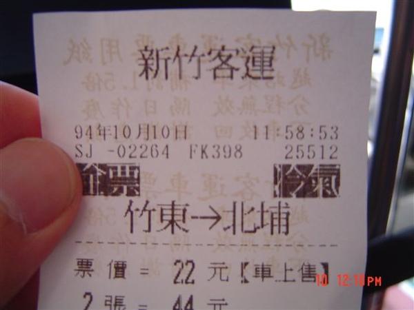 新竹客運的車票