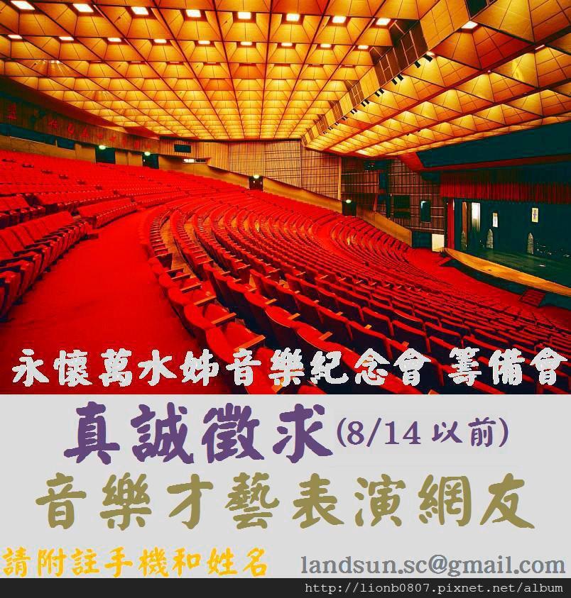 2012-0819徵求活動表演