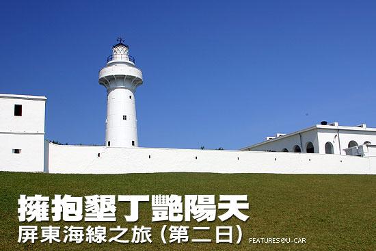 擁抱墾丁艷陽天-屏東海線之旅(第二日)