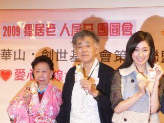 2009獨居老人尾牙團圓會代言活動1.jpg