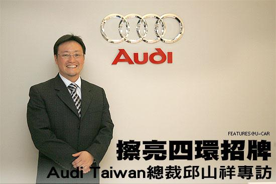 Audi Taiwan 總裁邱山祥