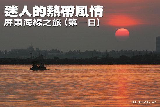 迷人的熱帶風情-屏東海線之旅(第一日)