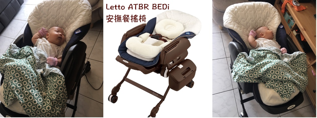 Letto ATBR BEDi 安撫餐搖椅.jpg