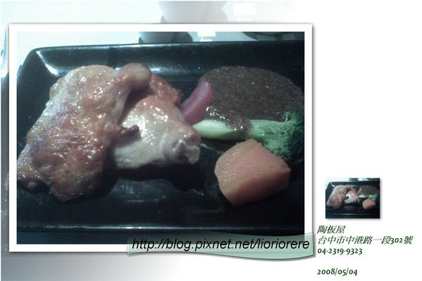 我點的陶板雞~皮很好吃 肉普普