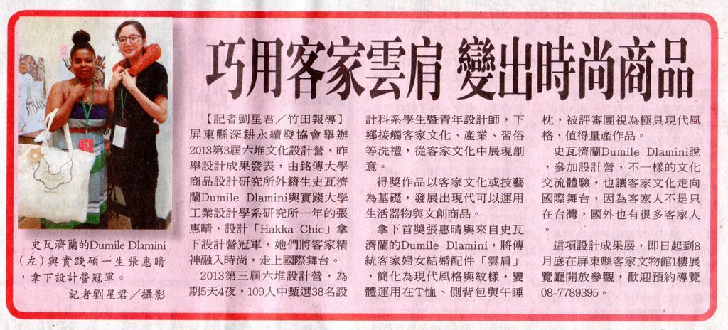 20130706聯合報