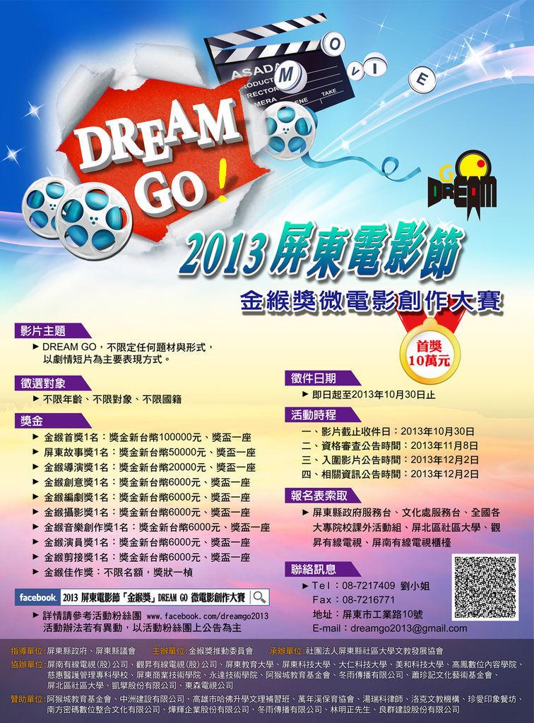 2013屏東電影節金緱獎海報
