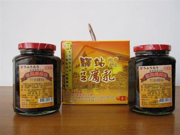 竹田鄉社區營造協會豆腐乳禮盒