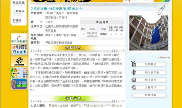 2009/07/25遊學台灣活動,歡迎您參加!