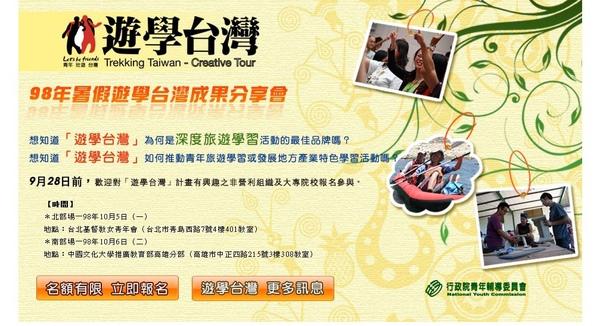 遊學台灣分享會