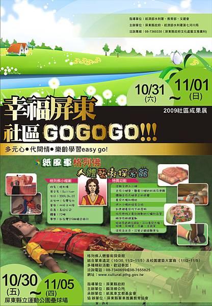 2009屏東縣社造成果展