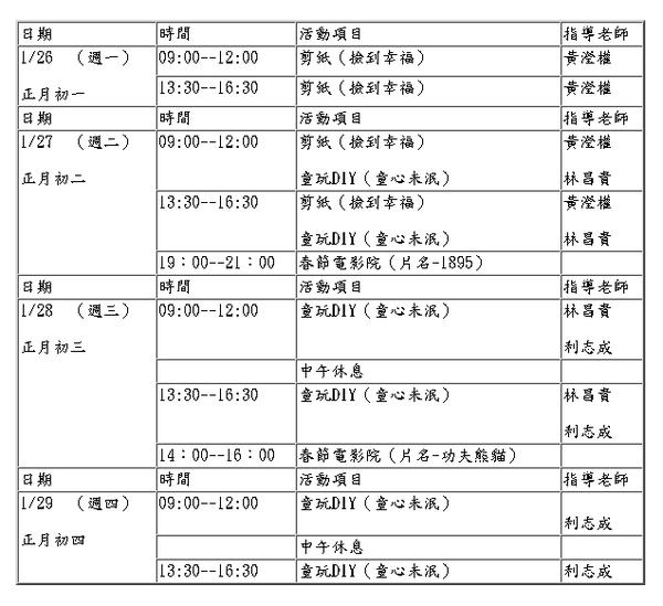 春節活動表