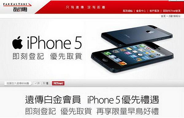 遠傳iPhone5白金會員預購