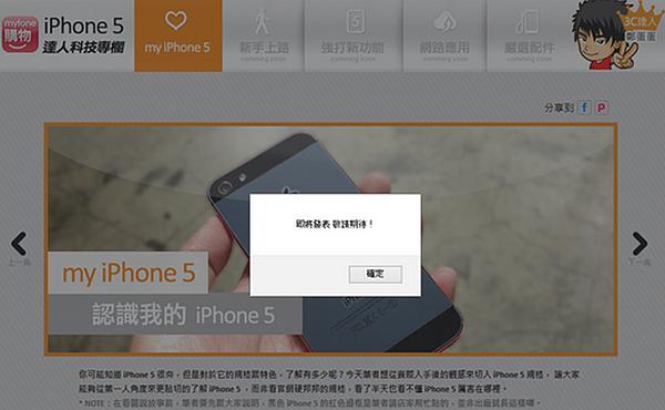 台灣大哥大iPhone5達人頁面
