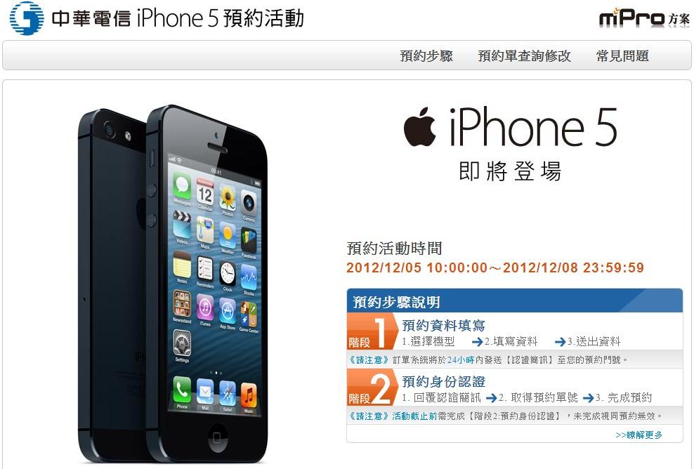 中華電信iPhone5預購