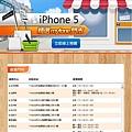 台哥大iPhone5預購