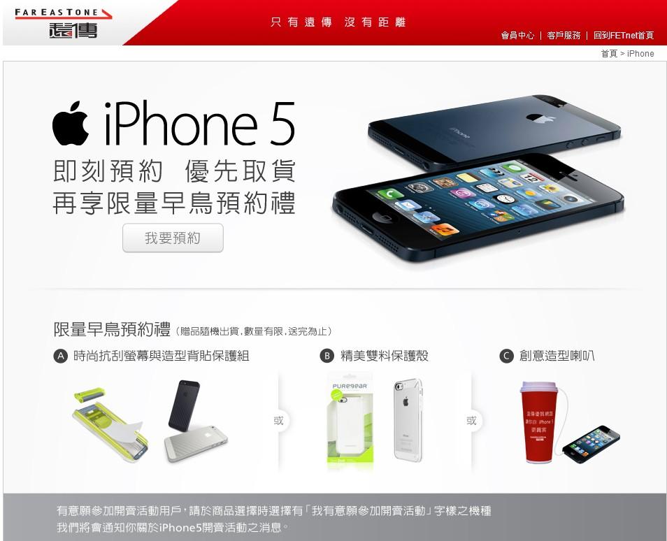 遠傳iPhone5預購