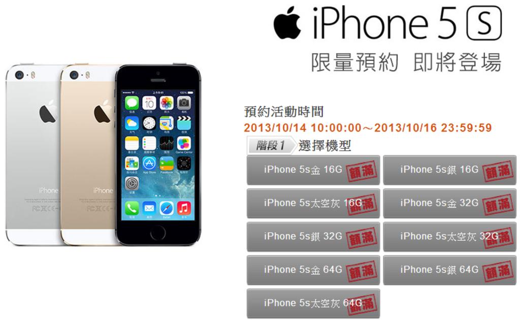中華電信iPhone5s預購額滿