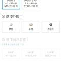 iPhone 6 台灣空機價