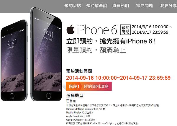 iPhone6預約最後的畫面
