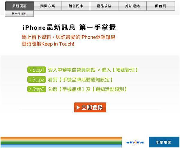 中華電信iPhone 6s/iPhone6s Plus預購網站