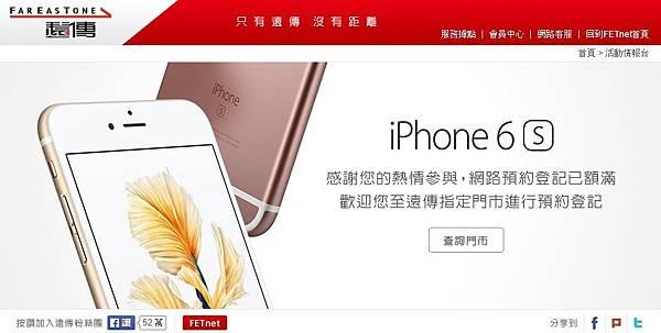 遠傳電訊iPhone 6s/iPhone6s Plus預購網站
