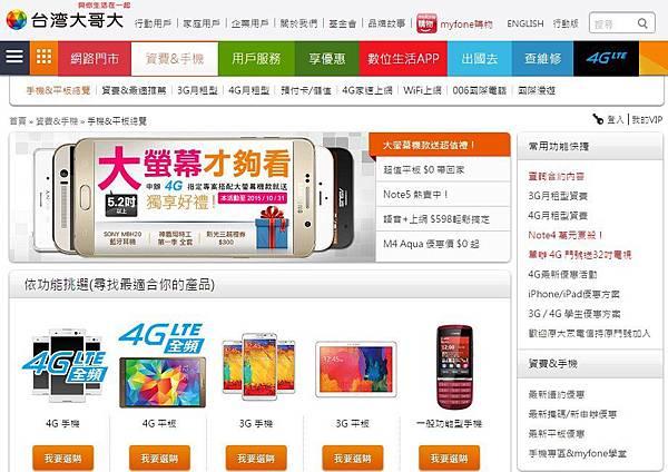 台灣大哥大iPhone 6s/iPhone6s Plus預購網站