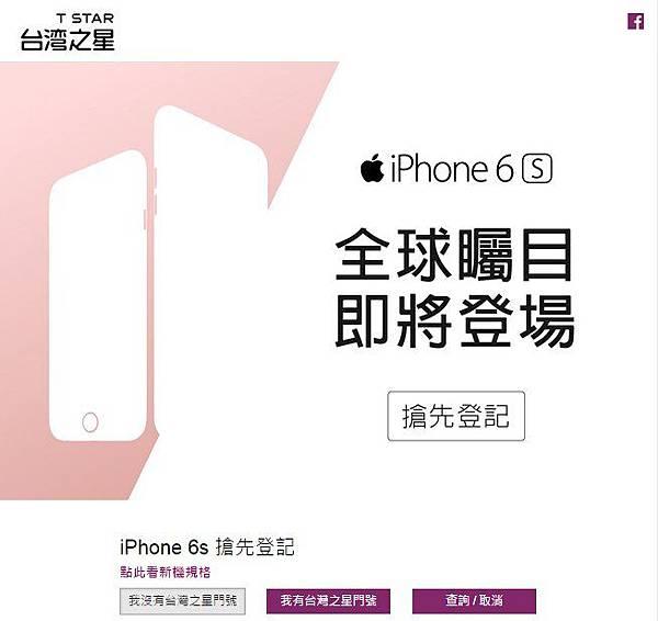 台灣之星iPhone 6s/iPhone6s Plus預購網站