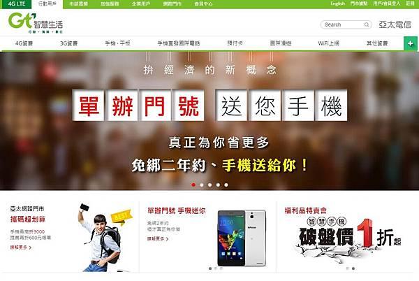 亞太電信iPhone 6s/iPhone6s Plus預購網站