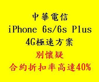 中華電信iPhone6s / iPhone6s Plus 24期合約資費方案推薦:合約折扣率最高40%