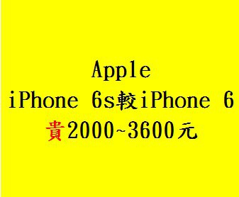 Apple iPhone 6s/6s Plus 空機價格與前一代iPhone6比較