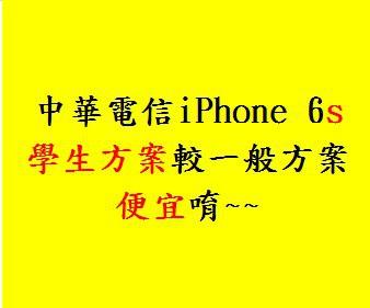 中華電信iPhone 6s/Plus學生方案分析推薦