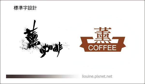咖啡標準字設計.jpg