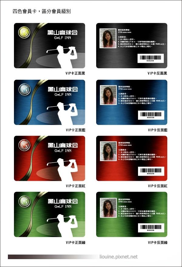 4色vip卡.jpg
