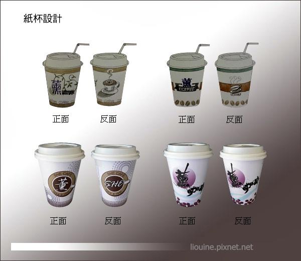紙杯設計.jpg