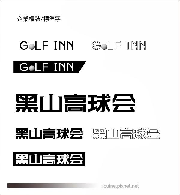 高爾夫標準字.jpg