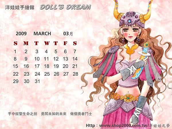 2009-3.4月桌布.jpg