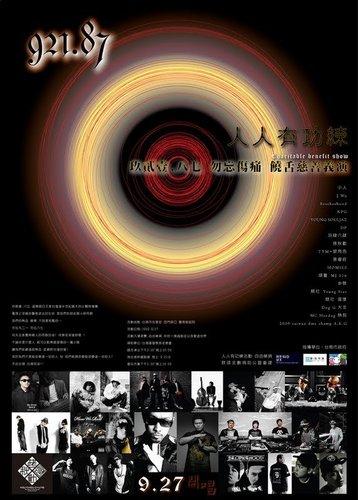 2009.09.27.八八水災義演 宣傳海報