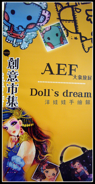 DOLL'S DREAM-宣傳看板