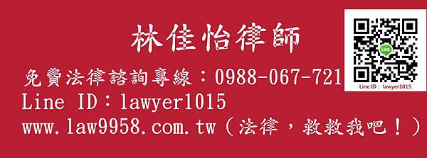 林佳怡律師橫幅10502042.jpg