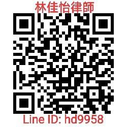 林佳怡律師 台中推薦女律師.jpg