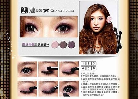 SUK-魅惑紫