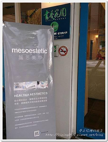 mesoestetic02